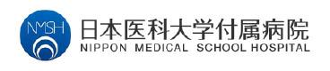 日本医科大学病院